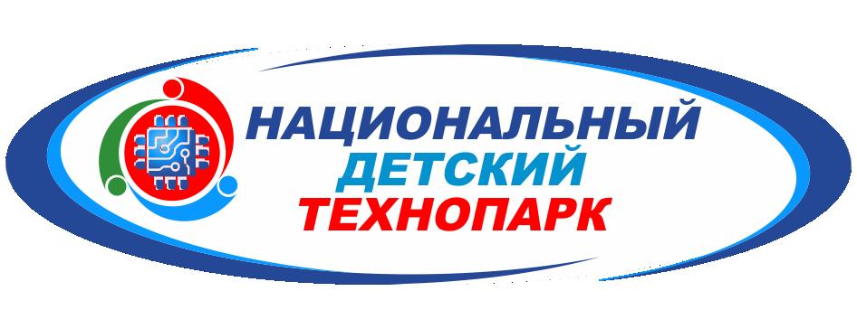 Национальный детский технопарк
